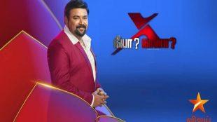 neeya naana, Vijay TV news