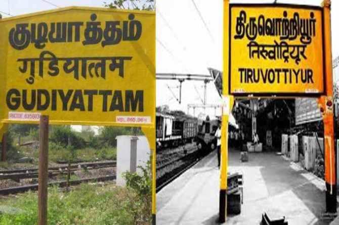 Tamil nadu, thiruvottiyur, gudiyattam, assembly, byelection, coronavirus, lockdown, tamilnadu goverment, covid pandemic, elelction commission, news in tamil, tamil news, news tamil, todays news in tamil, today tamil news, today news in tamil, today news tamil