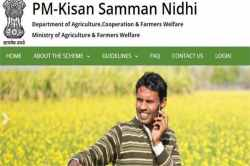 PM Kisan Samman Nidhi Yojana , farmers, crop protection, PM Modi, financial assistance, Pradhan Mantri Kisan Samman Nidhi, PM Kisan Samman Nidhi Yojana news, PM Kisan Samman Nidhi Yojana news in tamil, PM Kisan Samman Nidhi Yojana laetest news, PM Kisan Samman Nidhi Yojana latest news in tamil