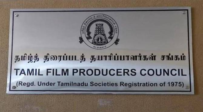 Tamil Film Producer Council