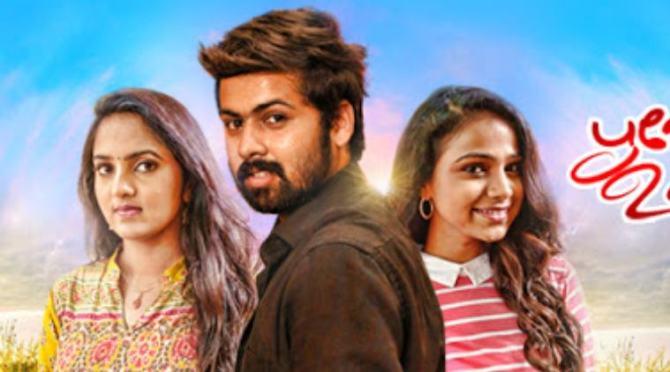 Tamil Serial News, Sun TV Poove Unakkaga