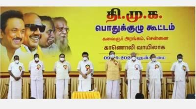 DMK General body Meeting