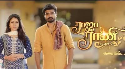Tamil Serial News, Vijay TV raja Rani 2