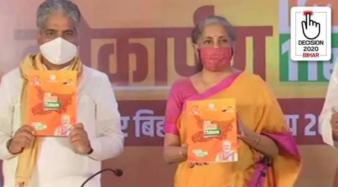 Bihar Elections, bihar elections 2020, BJP promises free Covid-19 vaccination, பீகார் தேர்தல், இலவச கோவிட்-19 தடுப்பூசி வழங்கப்படும், பாஜக தேர்தல் அறிக்கை, bjp manifesto for bihar elecitons, பாஜக, BJP promises free Covid-19 vaccination, ஆர்ஜேடி, கொரோனா வைரஸ், bjp, rjd, congress, bihar, bjp manifesto