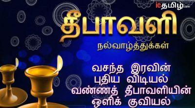 Happy Deepavali 2020 Wishes