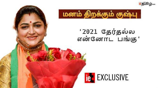 Khushbu Sundar interview, Khushbu Sundar on 2021 election