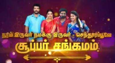 Tamil Serial News
