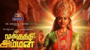 mookuthi amman movie tamil nayanthara rj balaji
