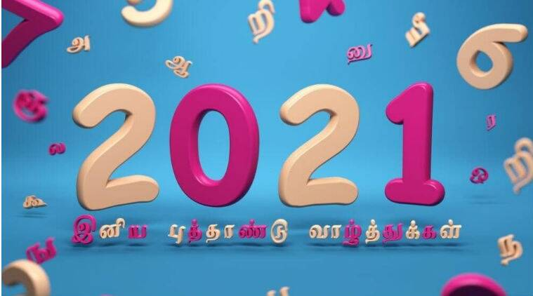 happy 2021 happy newyear 2021