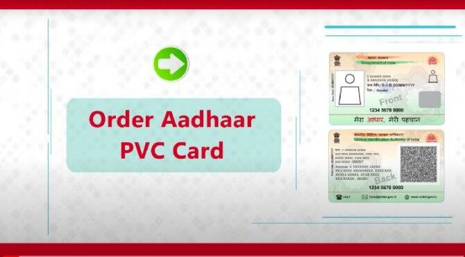 How to order Aadhaar PVC card through UIDAI website here is direct link -நீரில் நனைந்தாலும் கிழியாது: பிவிசி ஆதார் கார்டு இன்னும் வாங்கவில்லையா
