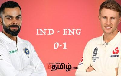 Cricket news in tamil Chennai test India vs England England lead 1-0 victory