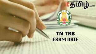 Education -Jobs tamil news How to apply for PG TRB Exam through online