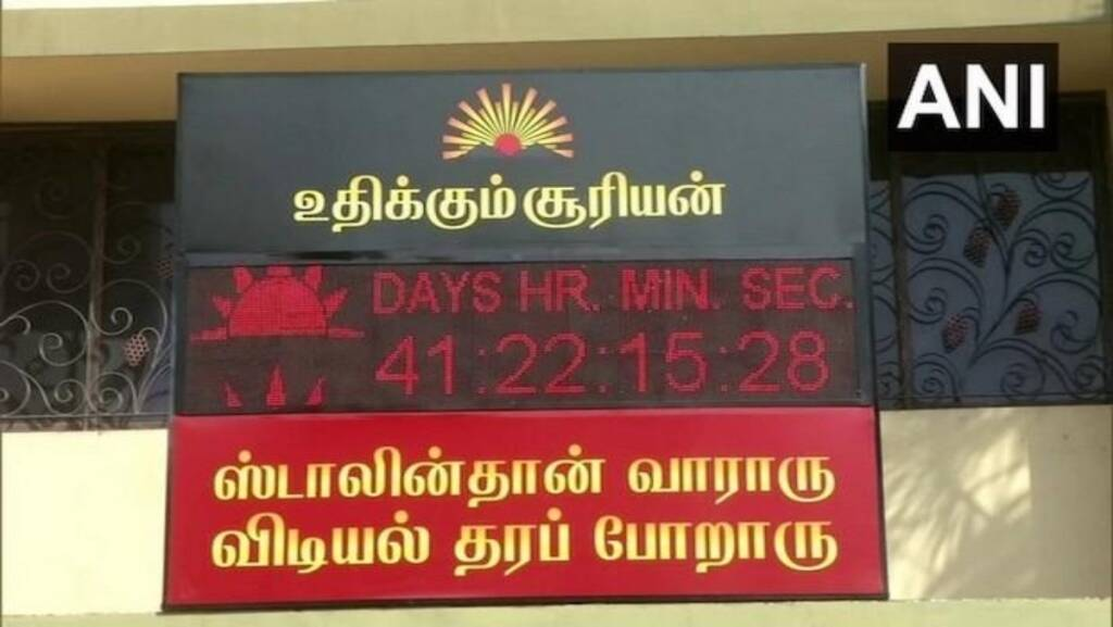 Digital countdown clock installed at dmk headquarters in chennai date set for results day Tamil News