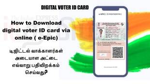 Voter ID card tamil news how to download digital voter ID card via online