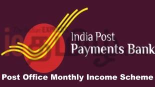post office bank Tamil News Post Office Monthly Income Scheme full details Tamil News
