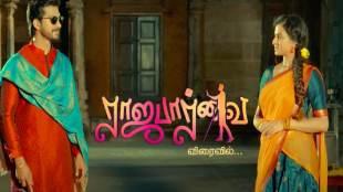 Tamil serial news in tamil kamalhaasan's rajapaarvai titled to vijay tv's serial
