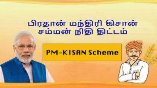 PM-KISAN Scheme tamil news how to register PM-KISAN Scheme and benefits of PM-KISAN Scheme