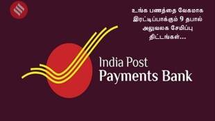 Post Office payment bank Tamil News: Double your money with these 9 Post Office Saving Schemes