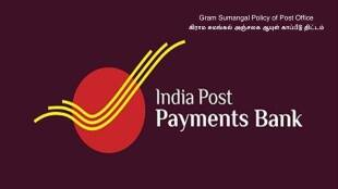 Post Office payment bank Tamil News: Gram Sumangal Policy of Post Office eligibility and etc.