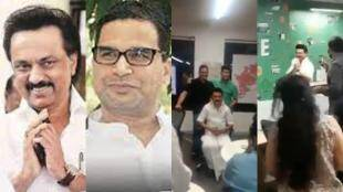 MK Stalin surprise visit Prashant Kishor, mk stain surprise visit IPAC Team, திமுக, முக ஸ்டாலின், ஐபேக், வைரல் வீடியோ, பிரசாந்த் கிஷோர், prashant kishor, stalin ipac team video, mk stalin ipac team video goes viral, dmk, tamil nadu assembly elections 2021