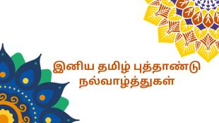 Tamil Puthandu Tamil New Year wishes Whatsapp status