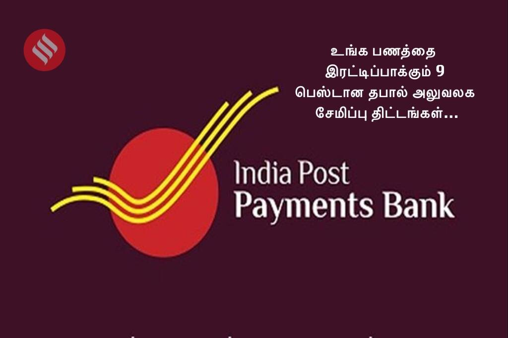 Post Office payment bank Tamil News: Best 9 post office plans to double your investment