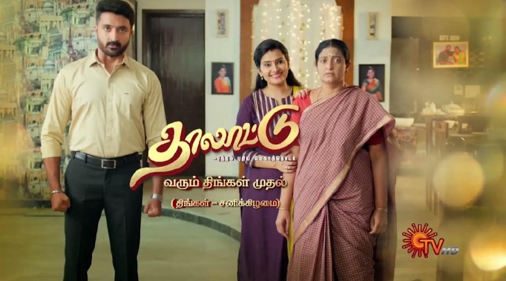 Tamil serial update Tamil News: Actress Bharatha Naidu makes re entry in sun tv's Thalattu serial