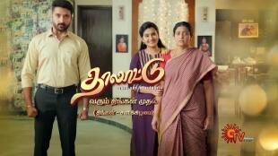 Tamil serial update Tamil News: Actress Bharatha Naidu makes re entry in sun tv's Thalattu serial