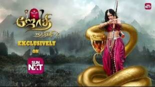 Sun TV serial update Tamil News: Sun Tv lunches new serial Jothi