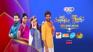 Vijay TV serial news: Bharathi Kannamma and Raja Rani 2 will be telecasted as Mahasangamam