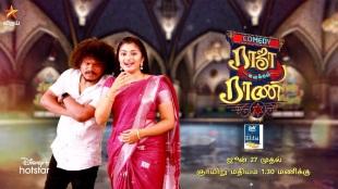 Comedy Raja Kalakkal Rani Tamil News: vijay tv's news show comedy raja kalakkal rani contestents reveale