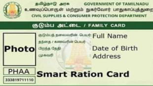 Which category ration cards are eligible for getting rs 1000, குடும்ப அட்டைக்கு 1000 ரூபாய், குடும்ப தலைவிக்கு 1000 ரூபாய், தமிழ்நாடு அரசு, who are eligible for rs 1000 for married women, tamil nadu, dmk, mk stalin, rs 1000 for married women