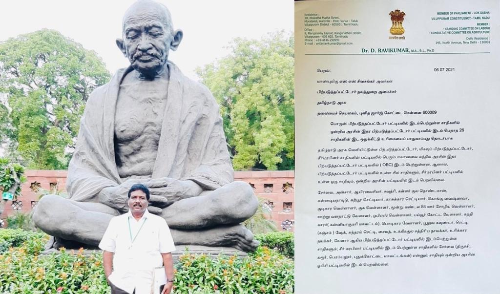 OBC list, Center OBC list, Tamil Nadu BC list, reservation, VCK, MP Ravikumar
