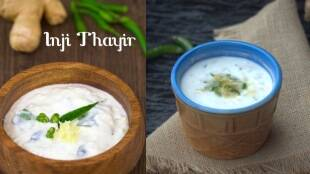 Ginger recipes in tamil: How to make ginger curd in Tamil