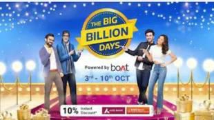 Flipkart big billion days sale preponed to October 3 Tamil News