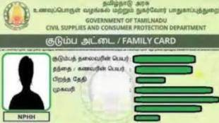 govt should clarify, which ration cards eligible for rs 1000 incentives for women the head of family, pds, எந்தெந்த ரேஷன் கார்டுகளுக்கு ரூ1000 உரிமைத் தொகை, தமிழக அரசு எப்போது தெளிவுபடுத்தும், குடும்பத் தலைவிகளுக்கு 1000 ரூபாய் உரிமைத் தொகை, ரேஷன் கார்டுகள், ration card, tamil nadu, rs 1000 incentives for women the head of family