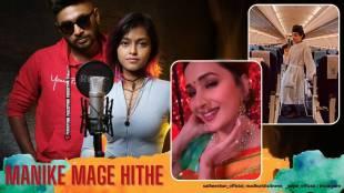 Magic moments of Manike Mage Hithe viral Sri Lankan song Tamil News