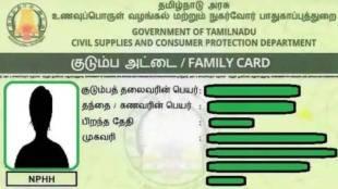 Rs 1000 incentives for women the head of family, problem in one person ration card. ration card, tamilnadu, பெண்களுக்கு ரூ1000 உரிமை தொகை, ஒரு நபர் ரேஷன் கார்டுகள், தமிழ்நாடு, திமுக, முக ஸ்டாலின், DMK, MK Stalin, ration card news