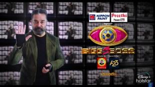 biggboss 5 Tamil News: Netizens troll vijay tv's insta page admin for posting bb5