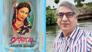 Tirupur literature award, R Shanmugasundaram memorial award, R Shanmugasundaram memorial award announced to Writer Srinivasan Natarajan's Thaladi Novel, ஓவியர், எழுத்தாளர் சீனிவாசன் நடராஜன் எழுதிய தாளடி நாவல், திருப்பூர் இலக்கிய விருது, ஆர்.சண்முகசுந்தரம் நினைவு விருது, எழுத்தாளர் சீனிவாசன் நடராஜனுக்கு ஆர்.சண்முகசுந்தரம் நினைவு விருது, அறிவிப்பு, Writer Srinivasan Natarajan's Thaladi Novel, 1967 Thaladi Novel, tamil literature