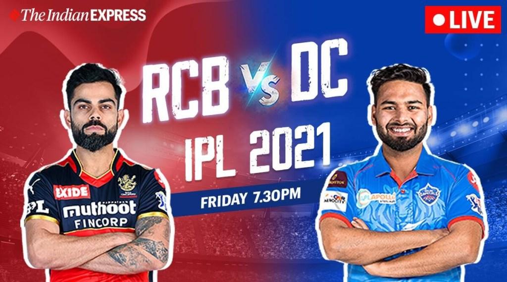 RCB vs DC live score tamil: RCB vs DC live score and match highlights tamil